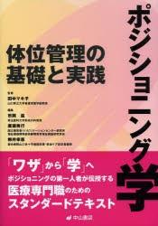 【新品】【本】ポジショニング学 体位管理の基礎...
