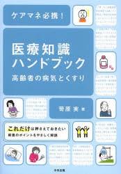 【新品】【本】ケアマネ必携!医療知識ハンドブッ...