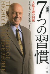 【新品】【本】完訳7つの習慣 人格主義の回復 ...