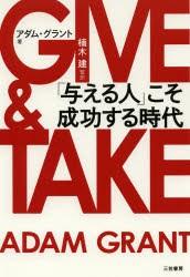 【新品】GIVE & TAKE「与える人」こそ成功する...