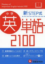 【新品】【本】中学英単語2100 新STEP式 ミニ版...