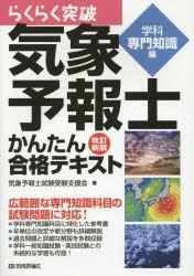 【新品】らくらく突破気象予報士かんたん合格テキ...