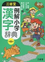 【新品】【本】三省堂例解小学漢字辞典 林四郎/...