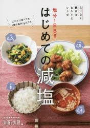 【新品】【本】塩分1日6gはじめての減塩 ムリな...