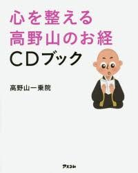 【新品】【本】心を整える高野山のお経CDブック ...
