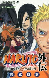 【新品】【本】NARUTO−ナルト−外伝〜七代目火影...