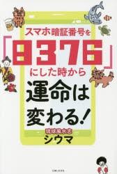 【新品】【本】スマホ暗証番号を「8376」にした時...