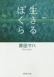 【新品】【本】生きるぼくら 原田マハ/著