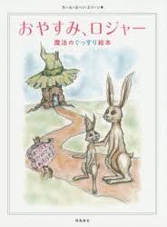 【新品】【本】おやすみ、ロジャー 魔法のぐっす...