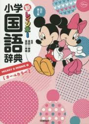 【新品】【本】新レインボー小学国語辞典 MICKEY...