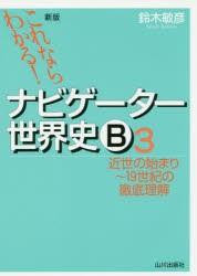 【新品】【本】ナビゲーター世界史B これならわ...