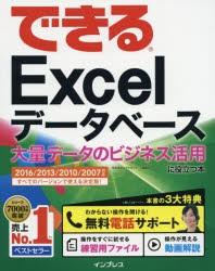 できるExcelデータベース 大量データのビジネス...