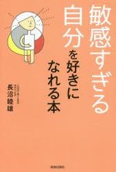 【新品】【本】敏感すぎる自分を好きになれる本 ...