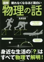 【新品】図解物理の話 眠れなくなるほど面白い ...
