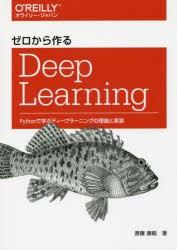 【新品】【本】ゼロから作るDeep Learning Pyth...