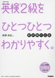 【新品】【本】英検2級をひとつひとつわかりやす...