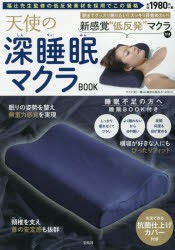 【新品】【本】天使の深睡眠マクラBOOK