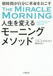 【新品】人生を変えるモーニングメソッド 朝時間...