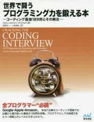世界で闘うプログラミング力を鍛える本 コーディ...