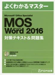 【新品】【本】MOS Microsoft Word 2016対策テ...