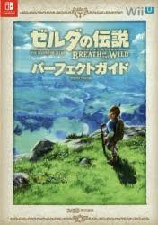 【新品】ゼルダの伝説ブレスオブザワイルドパーフ...
