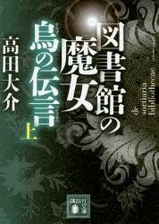 図書館の魔女 烏の伝言 上 高田大介/〔著〕