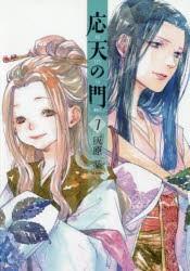 【新品】【本】応天の門 7 灰原薬/著