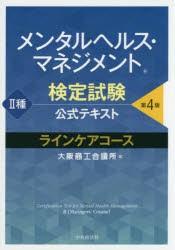 【新品】【本】メンタルヘルス・マネジメント検定...