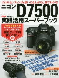 【新品】【本】ニコンD7500実践活用スーパーブッ...