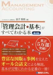「管理会計の基本」がすべてわかる本 金子智朗/...