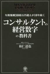 【新品】【本】年間報酬3000万円超えが10年続くコ...