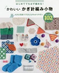 はじめてでも必ず編める!かわいいかぎ針編み小物...