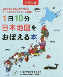 1日10分日本地図をおぼえる本 小学生版 都道府...