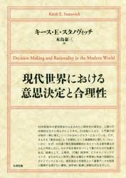 【新品】【本】現代世界における意思決定と合理性...