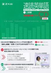 【新品】【本】CD+DVD 速読英単語 2 改4版対応...