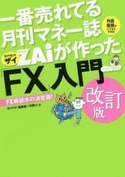 【新品】【本】一番売れてる月刊マネー誌ZAiが作...