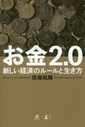 お金2.0 新しい経済のルールと生き方 佐藤航陽...
