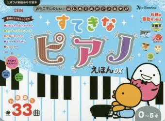 【新品】すてきなピアノえほんDX 0〜5才 人気曲...