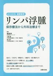 リンパ浮腫 保存療法から外科治療まで 廣田彰男...