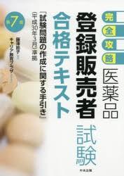 【新品】【本】完全攻略医薬品登録販売者試験合格...