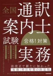 【新品】【本】全国通訳案内士試験「実務」合格!...