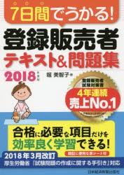 【新品】【本】7日間でうかる!登録販売者テキスト...