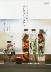 【新品】【本】ハーバリウムとボタニカルクラフト...