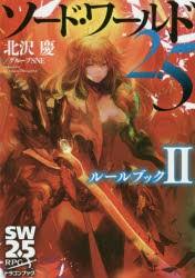 【新品】ソード・ワールド2.5ルールブック 2 ...