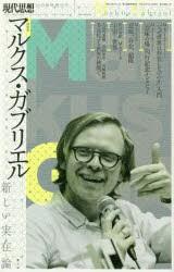 現代思想 vol.46−14 総特集マルクス・ガブリ...