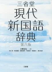 【新品】【本】三省堂現代新国語辞典 小野正弘/...