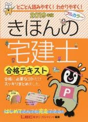 【新品】【本】きほんの宅建士合格テキスト 2019...