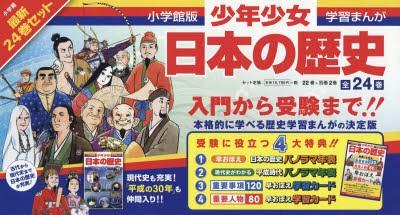 日本の歴史最新セット 24巻セット 児玉幸多/ほ...