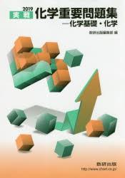 【新品】【本】実戦化学重要問題集?化学基礎・化...