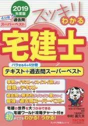 【新品】【本】スッキリわかる宅建士 バラせる4+...
